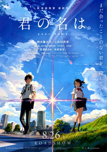 """THE STUNNING REAL LIFE LOCATION OF """"YOUR NAME"""" 君の名"""